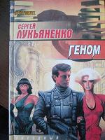 Отдается в дар Сергей Лукьяненко «Геном»