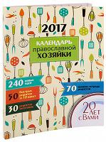 Отдается в дар Календарь православной хозяйки на 2017 год