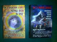 Отдается в дар Две книги ( что-то вроде эзотерики )