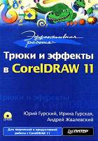 Отдается в дар трюки и эффекты в coreldraw 11