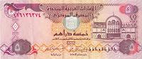 Отдается в дар банкнота из ОАЭ