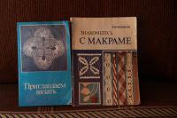 Отдается в дар Книги для вязания.