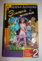 Отдается в дар Книжка Дарьи Донцовой «Золушка в шоколаде»