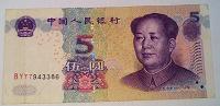Отдается в дар Бона Китая б/у