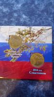 Отдается в дар 10 рублей Крым и Севастополь в буклете