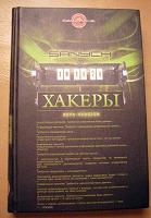 Отдается в дар Книжка «Хакеры»