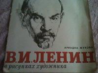 Отдается в дар Книга Ленин в рисунках художника