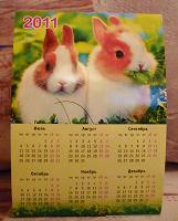Отдается в дар Календари 2011г.