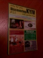 Отдается в дар Карта Киева для туристов.