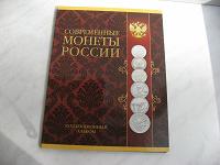 Отдается в дар Коллекционный альбом Современные монеты России