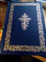 Отдается в дар Библия 2007 г., 1337 страниц