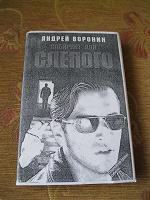 Отдается в дар Андрей Воронин — Лабиринт для Слепого