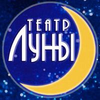 Отдается в дар Ночь в Театре Луны — концертная версия мюзикла «ЯРЪ»
