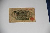 Отдается в дар Банкнота Германии