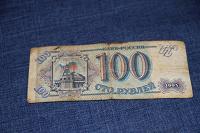 Отдается в дар 100 рублей 1993