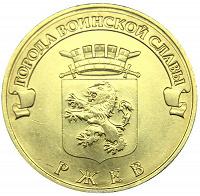 Отдается в дар Две монеты «Ржев».