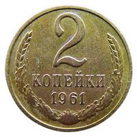 Отдается в дар Погодовка СССР — 2 копейки