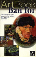 Отдается в дар Художественное издание «Ван Гог»