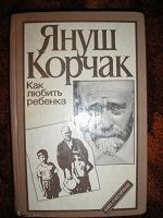 Отдается в дар Януш Корчак «Как любить ребёнка»