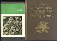 Отдается в дар Книги по комнатному цветоводству
