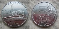 Отдается в дар Монета 5 рублей «Минск. 3.07.1944 г»