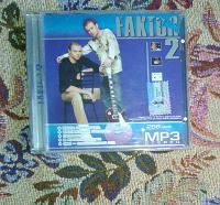 Отдается в дар Fактор-2 MP3
