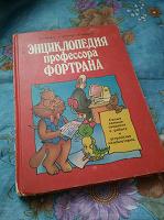 Отдается в дар детская книга о компьютере