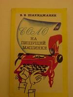 Отдается в дар Соло на пишущей машинке
