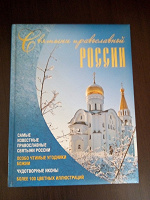 Отдается в дар Книга «Святыни православной России»