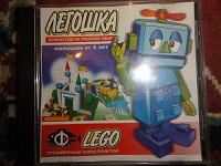 Отдается в дар Игра для детей Легошка