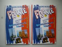 Отдается в дар Учебники по французскому языку (Филимонова В. П.)