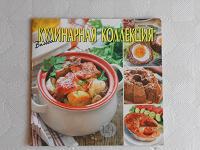 Отдается в дар Брошюра «Кулинарная коллекция»