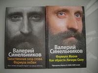 Отдается в дар Книги Синельникова