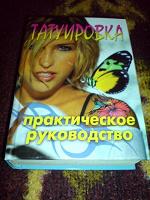 Отдается в дар Книга о татуировках