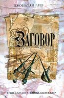 Отдается в дар Дж. Рабб «Заговор»