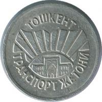 Отдается в дар Транспортный жетон Ташкента.