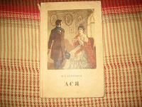 Отдается в дар Книга «Ася» Тургенев (1950 г.)