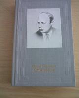 Отдается в дар Книги о композиторах
