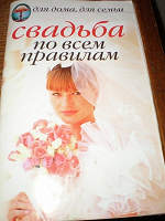 Отдается в дар Книга «Свадьба по всем правилам»