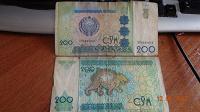 Отдается в дар 200 сум Узбекистана