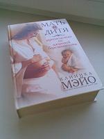 Отдается в дар МЕГА-Книга для беременной!