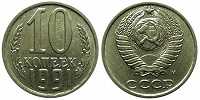 Отдается в дар Погодовка СССР — 10 копеек