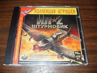 Отдается в дар Компьютерная игра «ИЛ-2. Штурмовик»