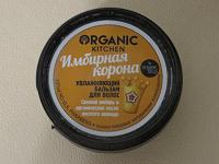 Отдается в дар Увлажняющий бальзам для волос «Имбирная корона» (Organic Kitchen Shop)