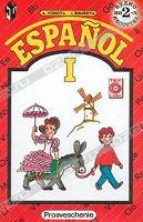 Отдается в дар Учебники Испанского языка для начальных классов + кассеты