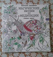 Отдается в дар Магические рисунки для медитации