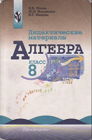 Отдается в дар Учебник Алгебра 9 Класс и Дидиктические материалы Алгебра 8 класс