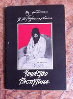 Убийство Распутина