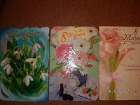 Отдается в дар открытки №2