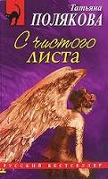 Отдается в дар 2. Полякова «С чистого листа»